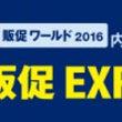 第8回 販促EXPO…