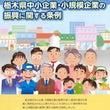 オール栃木で中小企業…