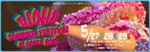 アロハサマーフェスティバル2016