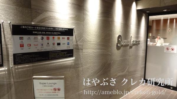 JALアメックスカードで利用できる空港ラウンジ
