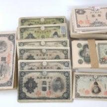 古紙幣・古銭買取、純…