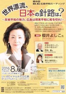 第8回 8.6広島平和ミーティング