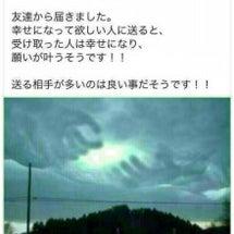 【神の手】なる雲
