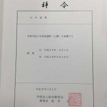 【広報】作新学院大学…