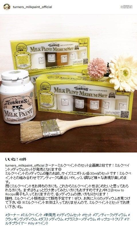 ミルクペイント メディウムセット