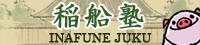 稲船塾バナー20160526