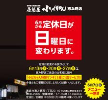 20160527恵み野店定休日案内(いいね広告