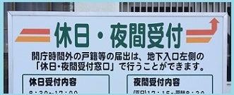 市役所の看板2.jpg