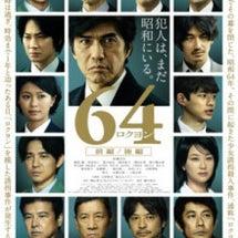 映画「64 ロクヨン…