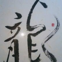 『龍の書』