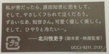 恋愛小説2―若葉のころ 原田知世