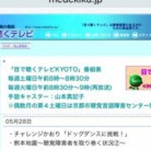 5/28、京都テレビ…