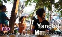 ミャンマー旅行,海外旅行,名古屋ホスト