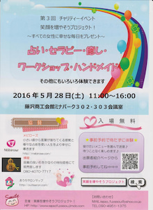 藤沢イベント