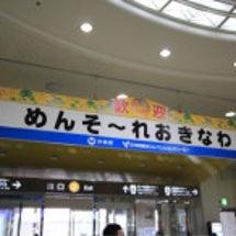 沖縄に行って来ます!