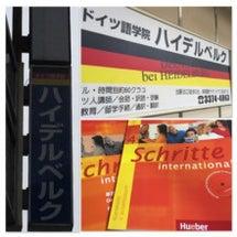 ドイツ語学校!
