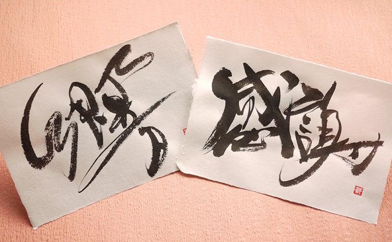 和紙に書いた響と感謝の筆文字