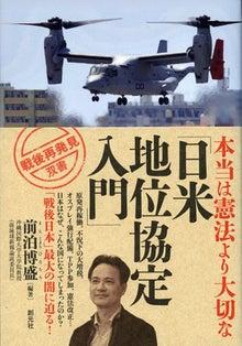 本当は憲法より大切な 「日米地位協定入門」