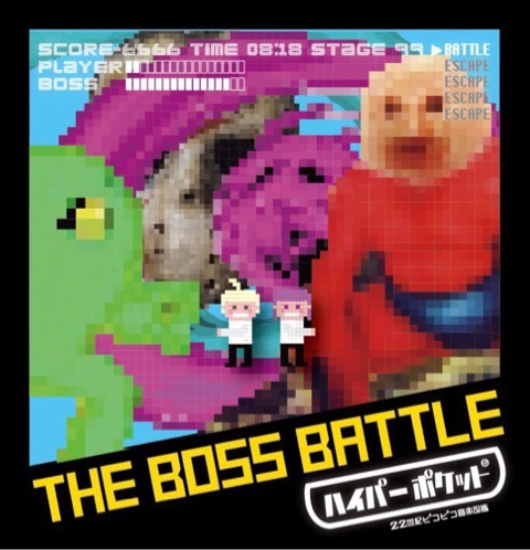 THE BOSS BATTLE