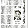 産経新聞「正論」