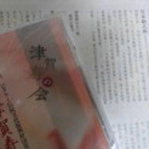 津賀寿の会