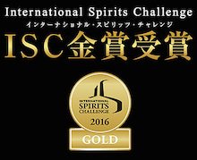 ISC2016 ニッカウヰスキー受賞