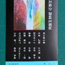 IAC 美術会 大社…