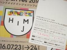 HMJパンフDM2