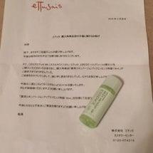 エテュセ 続編