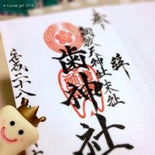 梅田 歯神社の御朱印