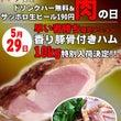 29日は肉の日です!
