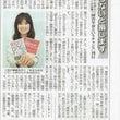 中日新聞 安城ホーム…
