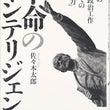 【書評】革命のインテ…