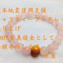 本日、29日熊本地震…