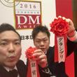 DM大賞受賞セミナー
