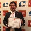 CCIM授賞式