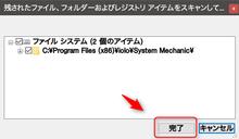 System Mechanic5
