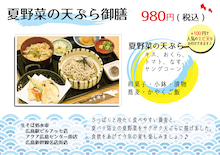 夏の天ぷら御膳