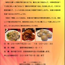 豪快な中華を食べる会…