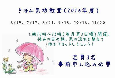2016年6月 気功 リフレッシュ・ジョイ