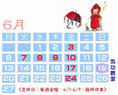 大阪 十三 リフレッシュ・ジョイ 2016年6月