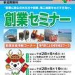 和歌山大学にて創業セ…