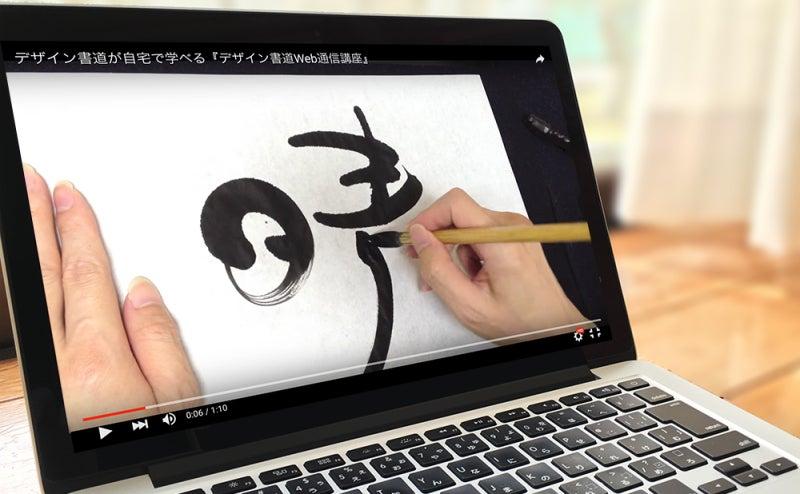 デザイ書道web講座の動画を開いているパソコン
