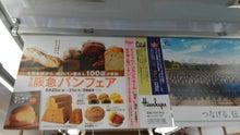 阪急電車 中吊り広告