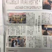 今朝の富山新聞の