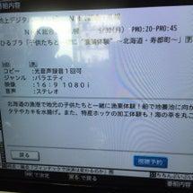 NHKのひるぶらに地…