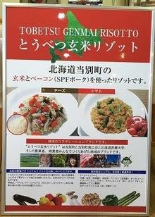 玄米リゾットポスター