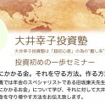 大井幸子先生の投資塾…