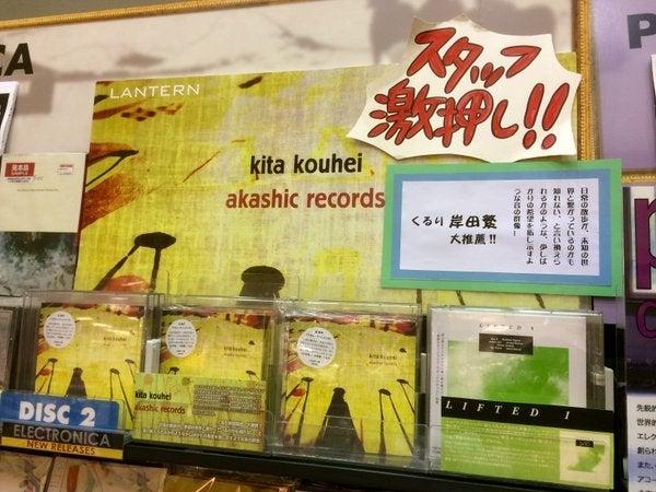 kitakouhei_akashicrecords_shinjuku