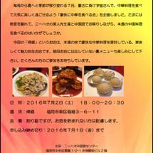 豪快に中華を食べる会